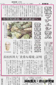 11静岡新聞.jpg